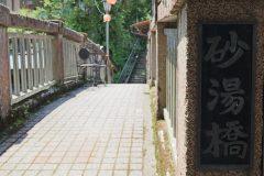 花合野川に架かる砂湯橋